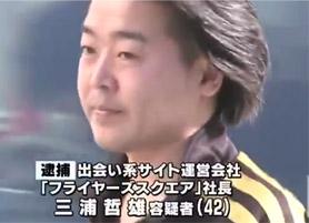 三浦哲雄逮捕